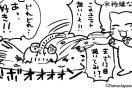 【男装業界用語辞典】沼落ち(ぬまおち)