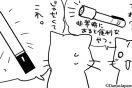 【男装業界用語辞典】ペンラ