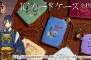 「刀剣乱舞-ONLINE-」三日月宗近など 刀剣男士18振りの雅なICカードケースが限定登場