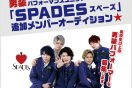 名古屋発、注目の男装パフォーマンスユニット「SPADES(スペーズ)」新メンバー募集オーディション開催!