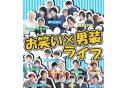 SPADES(スペーズ)も出演!男装ジャパンも注目の『お笑い×男装 ライブ』名古屋で開催決定!