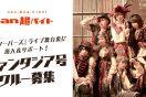 7人組ボーイッシュ・ガールズ・グループ 『ザ・フーパーズ』のライブをサポート! ファンタジア号クルー募集!!