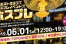 歌舞伎町ホストクラブTOPDANDYにてコスプレイベント開催、その名も「ホスプレ」
