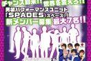 男装パフォーマンスユニット「SPADES」(スペーズ)が新メンバーを募集中!