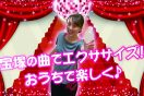 YouTube「マチ★ソワChannel」開設 宝塚歌劇「ラララ♪zukaエクササイズ」配信中