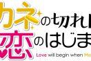 松岡茉優、三浦春馬、三浦翔平、北村匠海など出演。9月15日(火)スタートのTBS系火曜ドラマ『おカネの切れ目が恋のはじまり』において『LOVOT』の出演が決定!