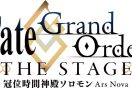 「Fate/Grand Order THE STAGE -冠位時間神殿ソロモン-」ティザービジュアル&チケットスケジュール到着!
