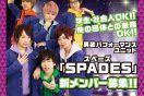 男装パフォーマンスユニット「SPADES」(スペーズ)が新メンバーの常時募集を開始!