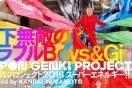 山本寛斎、日本元気プロジェクト2016「スーパーエネルギー!!」追加出演者が決定!秋元梢やアンミカ、麿赤兒ら業種やジャンルを超えたキャスト陣たちが一同集結!